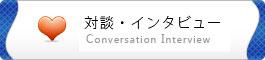 対談・インタビュー