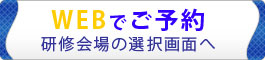 web予約ビジョンセンター東京
