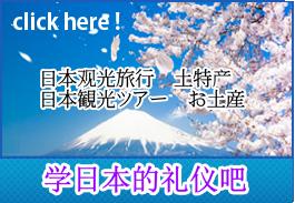 日本のマナー中国語サイト
