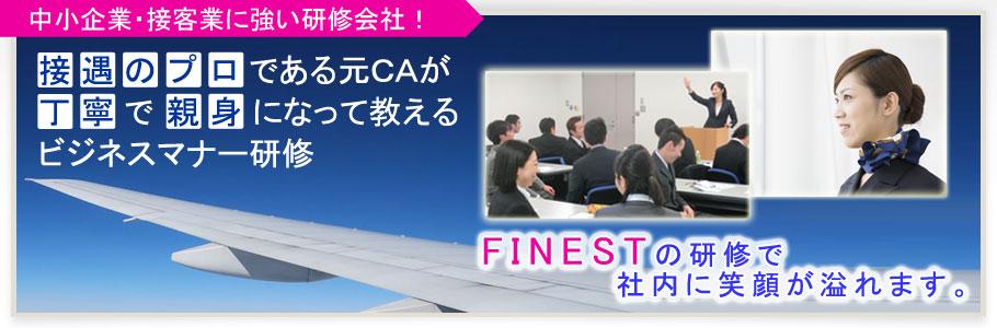 ビジネスマナー研修のFINEST株式会社