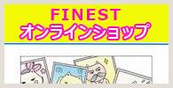 FINESTオンラインショップ