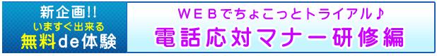 無料de体験 電話応対マナー研修編