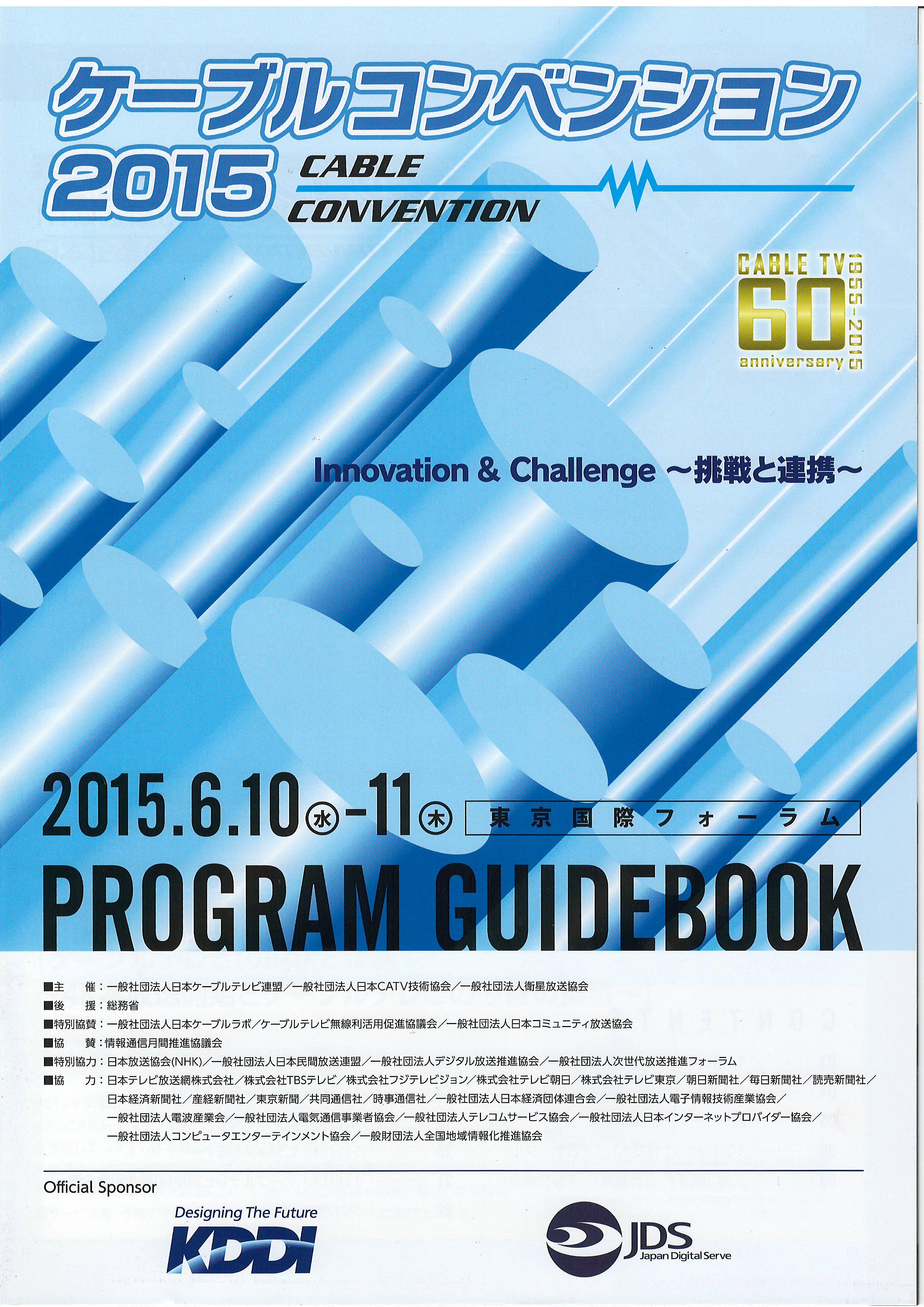 ケーブルテレビコンベンション2015表紙