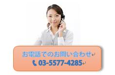 電話問い合わせ