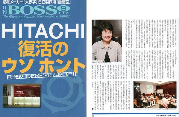 2012年9月「Boss」書道セミナー対談