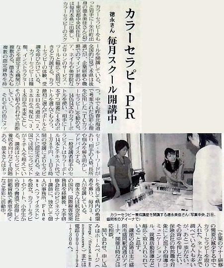 2010年8月30「盛岡タイムス」新聞掲載