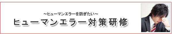 kensyu_16_30