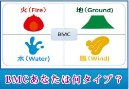 BMCあなたは何タイプ?