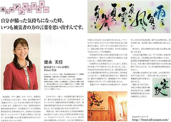 2012年8月山城経営研究所会報誌「ことのば」創刊号執筆